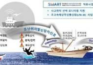 카네비컴, 어선원 조난위치발신 시스템 시범구축 용역 사업 수주