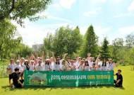 아모레퍼시픽, 여름환경캠프 'Love the Earth' 진행