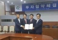 네추럴에프앤피, 충북도·청주시와 400억원 규모 투자협약 체결