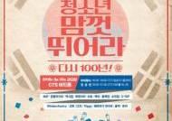 동작구, 임시정부수립 100주년 기념 '청소년 맘껏뛰어라' 개최