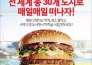 맥도날드, 세계 유명 30개 도시 여행 지원 '글로벌 빅맥 원정대' 진행