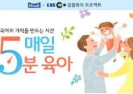 매일유업-EBS 공동육아 프로젝트, '매일 5분 육아' 동영상 서비스 개시