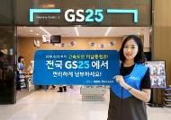GS25, 하이패스 통합 서비스로 완성형 모빌리티 플랫폼으로 거듭나