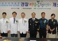 순천향대 천안병원, 충남경찰 마음건강 보살핀다…'마음동행센터' 개소