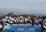 KT&G-독도재단, 외국인 유학생들과 함께 독도탐방 행사 진행