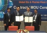 신풍제약, 콜롬비아 Pharmalab S.A와 '메디커튼' MOU 체결