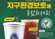 미니스톱, RA인증 친환경 원두 도입으로 원두커피 업그레이드