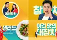 동원참치 CF, 이달의 '구글 아시아-태평양 유튜브 광고 리더보드' 선정