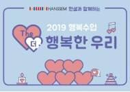 한샘, 한부모 여성 가정 위한 심리 치료 '2019 행복수업' 후원
