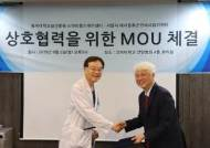 동국대일산병원 스마트헬스케어센터-서울시 대사증후군사업단, 건강증진 시스템 적용 업무 협약
