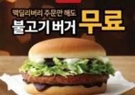 맥도날드, 18~20일 '맥딜리버리 나잇' 진행…불고거버거 무료