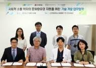 순천향대천안병원, 의사소통 약자 위한 소통기술 개발업무 협약체결