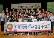 메리츠화재, 농어촌 초등학생 초청 '서울금융체험' 시행