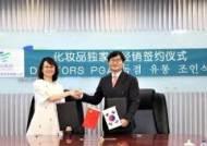 바이오리더스, 화장품 '닥터스 피지에이' 中 시노팜과 중국-홍콩 판매 독점계약