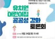'유치원ㆍ어린이집 공공성 강화 토론회' 개최