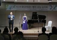 유나이티드문화재단, 노년층·장애인 초청 제18회 행복나눔 음악회 개최