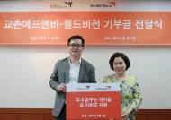 교촌치킨, 취약계층 청소년 책상지원 기금 마련 행사 후원