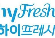 한국야쿠르트 온라인몰 '하이프레시', 모바일 신선마켓으로 확 바뀐다