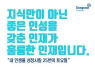 동원육영재단, 전인교육프로그램 '자양 라이프 아카데미' 4기 모집