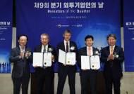 머크, '제 9회 분기 외투기업인의 날' 산업부장관 표창 수상