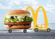 맥도날드, 맥드라이브 데이 열고 불고기 버거 무료 증정