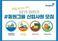동원그룹, 2019년 하반기 신입사원 공개채용