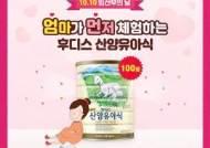 일동후디스, 임산부의 날 기념 '후디스 산양유아식' 체험단 이벤트 진행