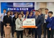 bhc치킨, 김포 화재현장 구조 나선 우리은행 지점 직원들 'bhc 히어로' 선정