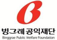 빙그레공익재단, 경찰청과 '대한민국 임시정부경찰 100주년 국제학술세미나' 개최