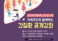 순천향대 부천병원, '지역 주민과 함께하는 간 질환 공개강좌' 개최