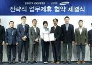 이디야커피, 삼성카드와 매장별 맞춤형 'LINK 마케팅' 업무협약 체결