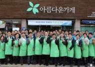 하이트진로, 아름다운가게와 8년째 나눔바자회 개최