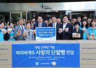 파리바게뜨 가맹점주협의회, 푸드뱅크와 식품기부 활성화 캠페인 진행