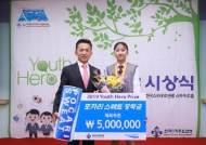 동아오츠카, '제13회 자랑스러운 청소년 대상'서 체육부문 장학금 수여