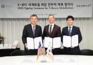 """뉴스킨, 코스맥스와 업무협약 체결… """"K-뷰티 세계화 박차"""""""