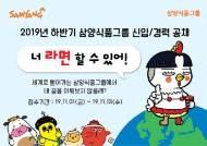 삼양식품그룹, 2019년 하반기 신입 및 경력사원 공채 실시