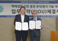 테라젠지놈케어, 연세의대 김진석 교수팀과 '액체생검 종양 추적' 연구 MOU