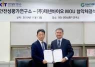 제넨바이오-안전성평가연구소, 질환모델 개발 등 기술제휴 공동연구 협약
