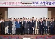 대한임상미용의학회, 2019년 추계 학술대회 개최