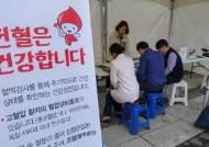 건보공단 임직원, 릴레이 헌혈 활동 참여