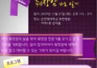 순천향대 부천병원, '2019 세계 췌장암의 날 공개 건강강좌' 개최