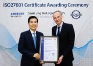 삼성바이오로직스, CMO기업 최초 'ISO 27001 정보보호 인증' 획득