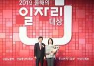 맥도날드, 2019 올해의 일자리 대상 수상