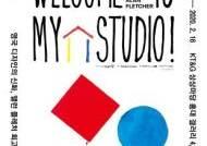 KT&G, 영국 디자인계 신화 '앨런 플레처' 국내 최초 회고전 개최