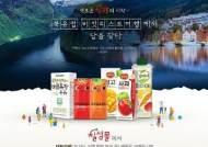 롯데칠성음료, 온라인 '칠성몰' 이벤트서 북유럽 버킷리스트 여행권을 잡아라