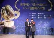 대웅제약, '함께하는 기업 어워드&CSR 필름페스티벌' 고용부 장관상