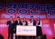 대웅제약, '대한민국 일하기 좋은 100대 기업' 대상 수상