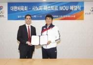 사노피 파스퇴르–대한체육회, 대한민국 체육인 감염병 예방 위한 양해각서 체결