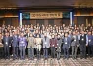순천향대 천안병원, '2019 노사화합 만남의 장' 개최