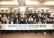 오비맥주, 중소 협력업체와 '동반성장 다짐대회' 개최